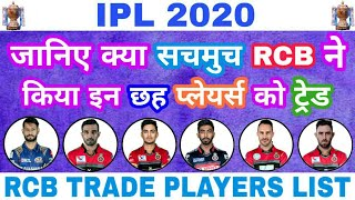 IPL 2020 : LIST OF 6 TRADED PLAYERS TO RCB | RCB TRADE NEWS IPL 2020