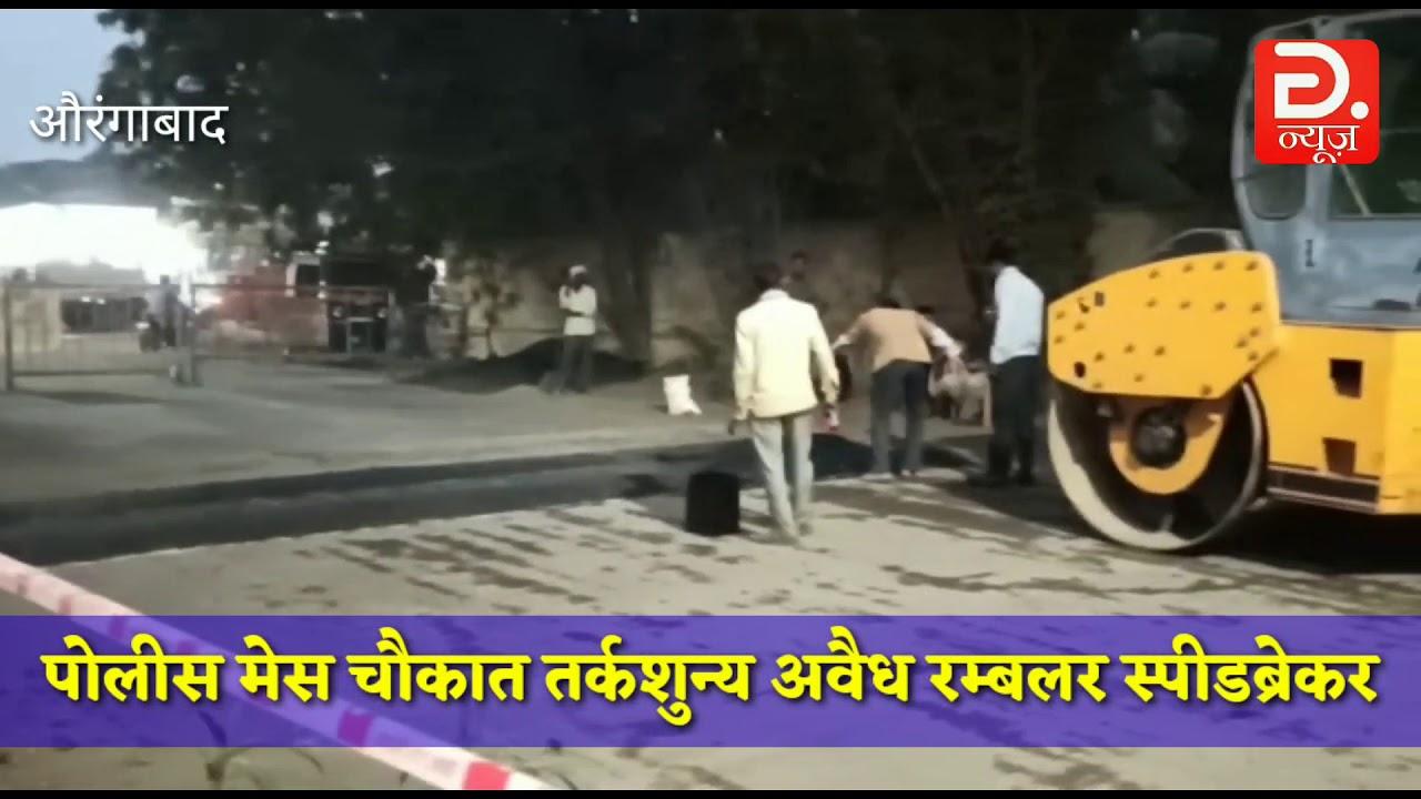 पोलीस मेस चौकातील अवैध स्पीडब्रेकर गायब : दिल्ली गेट न्यूज़  इम्पेक्ट