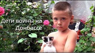 Дети новой войны на Донбассе