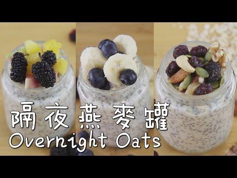 隔夜燕麥罐的三種作法│3 Varieties of Overnight Oats