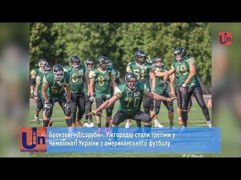 Бронзові «Лісоруби». Ужгородці стали третіми у Чемпіонаті України з американського футболу