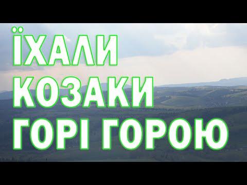 Їхали козаки горі горою українська народна пісня