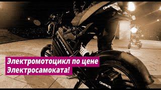 Честный обзор электромотоцикла Omaks V1 2019 от Владельца / Электротранспорт будущего!
