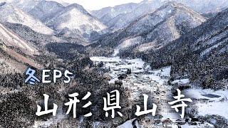 山形縣山寺(立石寺)水墨畫冬雪美景~詩聖筆下的隱世山林|Ep5|日本17天冬雪之旅