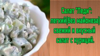 """Салат """"Леди"""":легкий(без майонеза) свежий и вкусный салат с курицей."""