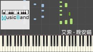 艾索 - 晚安喵 [2019抖音熱門歌曲] - Piano Tutorial 鋼琴教學 [HQ] Synthesia