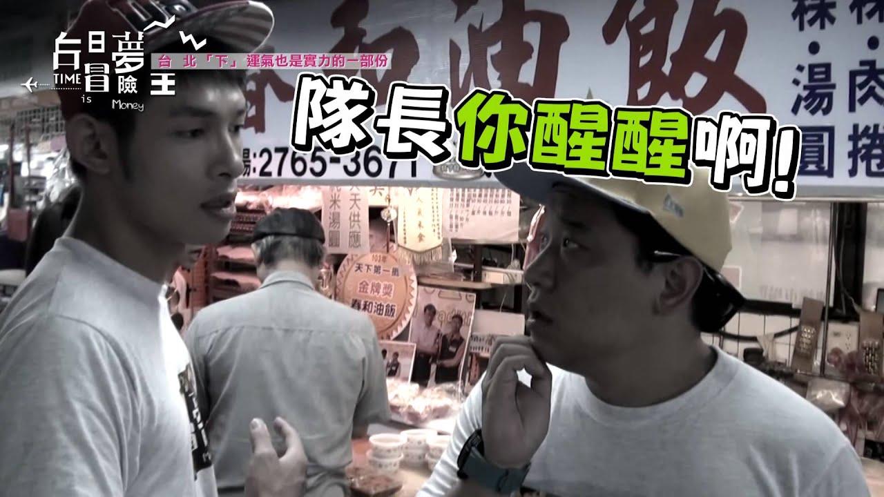 20150910 白日夢冒險王 - 第 21 集 「臺北(下)」運氣也是實力的一部份 - YouTube