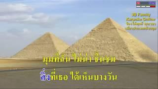 เรื่องง่ายๆที่ผู้ชายไม่รู้ คาราโอเกะ ปาน ธนพร เที่ยวอียิปต์ Tour Egypt