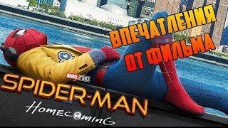IKOTIKA - Человек-паук: Возвращение домой (Впечатления от фильма) [ПЕРЕЗАЛИВ]