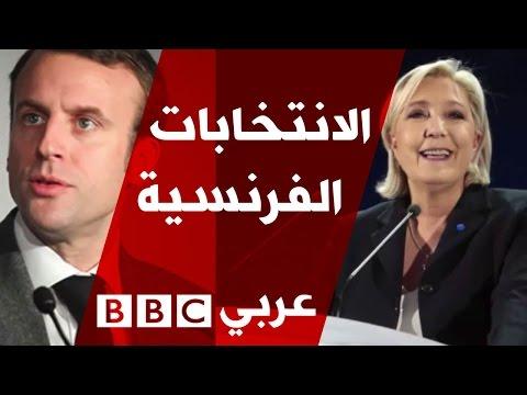 كيف ينظر الفرنسيون لنتائج الجولة الأولى من الانتخابات ؟  - نشر قبل 18 دقيقة