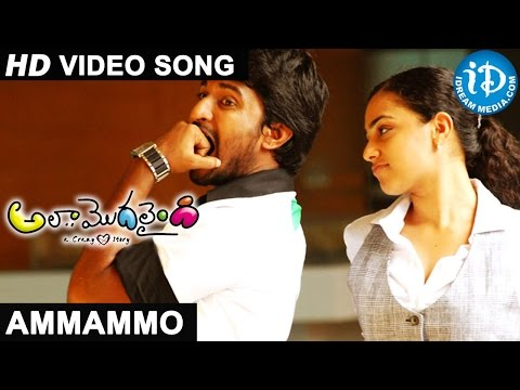 Ammammo Song || Ala Modalaindi Movie Songs || Naani, Nithya Menon || K Kalyani Malik