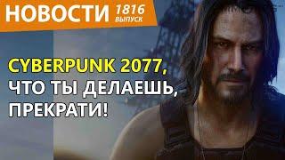 Cyberpunk 2077 снова всех удивил. Steam пробивает потолок. Новости