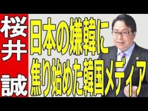【桜井誠】嫌韓世論にビビり始めた韓国が日韓友好ゴリ押し!⇒当然お断り もう遅いよ