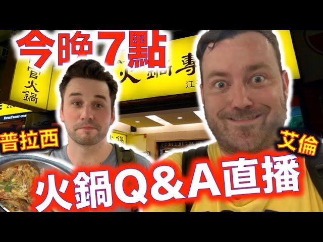 火鍋直播跟PROZZIE一起!Q&A!