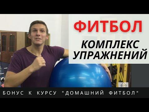 Гимнастика на мяче для похудения - Упражнения на мяче для похудения - ФИТБОЛ комплекс упражнений