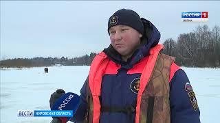 Фото Спасатели МЧС предупреждают об опасности зимней рыбалки ГТРК Вятка