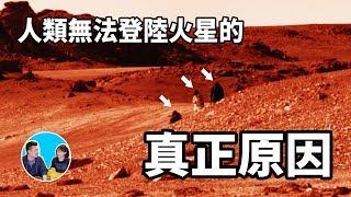 火星上有人?NASA發佈的火星照片很神奇 | 老高與小茉 Mr & Mrs Gao