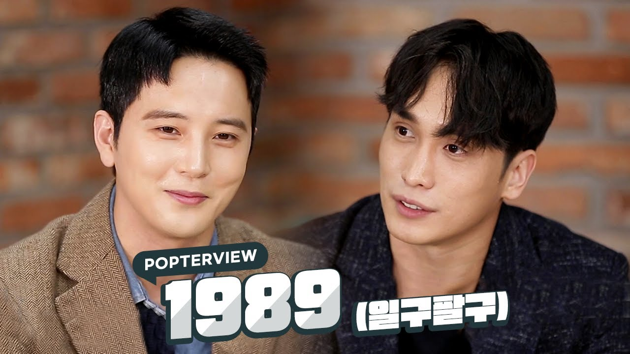 [Pops in Seoul] Two friends born in 89! 1989(일구팔구)'s Interview for 'Chirit Chirit(찌릿찌릿)'💙