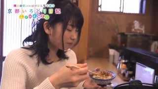 横山由依ちゃんが京都の古代色を見つけに京都の街を巡る当番組。今回は京都の鶏料理の色を探しに…。今回はたくさん食べました!