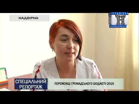 NadvirnaTV: ПЕРЕМОДЦІ ГРОМАДСЬКОГО ПРОЕКТУ - 2019 РОКУ