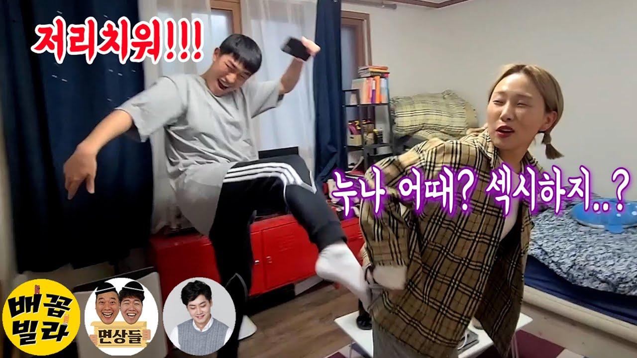 SUB)[몰카] 치명적인 엉덩이로 개그맨 남사친 유혹하기ㅋㅋㅋ(feat, 배꼽빌라, 심영보, 면상들) 상상초월 역대급 반응🔥찐리액션맛집 ㅋㅋㅋ