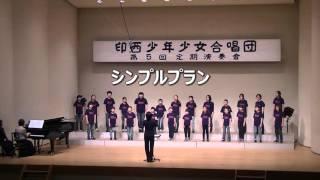 印西少年少女合唱団「いつだって!」「天の川」「シンプルプラン」「U&I」