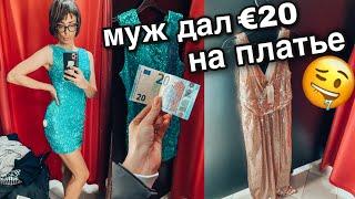 ШОПИНГ ВЛОГ 👠 покупаю платье на деньги мужа | что он выбрал...