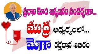 గౌరవ భారత ప్రధాని జన్మదినం సందర్బంగా మెగా రక్తదాన శిబిరం|NTN NEWS|