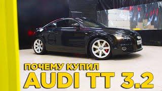 Почему купил Audi TT 3.2 quattro S-line | Отзыв владельца Ауди ТТ кватро | Стоит брать?