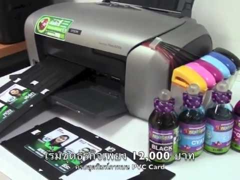 DIY พิมพ์บัตรพนักงาน ทำเองได้ Epson R230