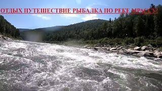 ОТДЫХ ПУТЕШЕСТВИЕ РЫБАЛКА ПО РЕКЕ МРАССУ! / Видео