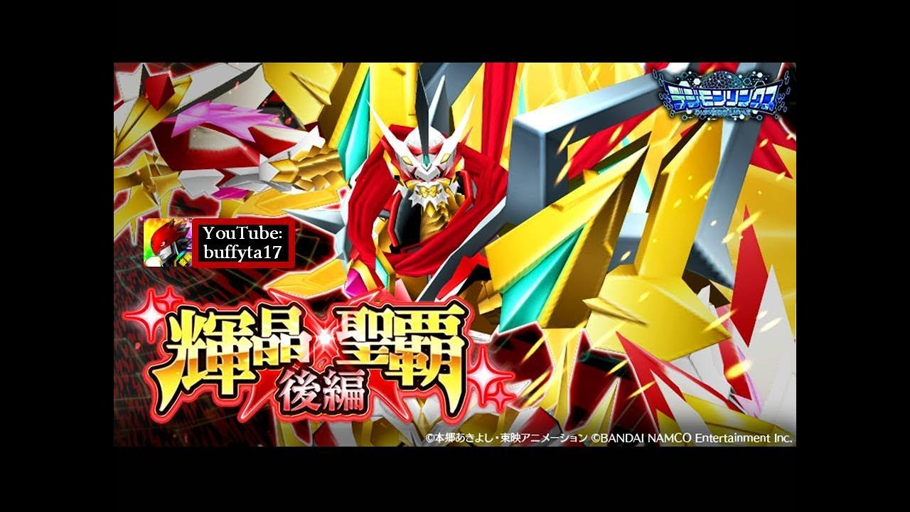 Digimon Linkz Jesmon X Antibody Event Radiant Crystal X Holy Conquest Part 2 Youtube Видео jesmon x e melhor mapa pra upar. digimon linkz jesmon x antibody event radiant crystal x holy conquest part 2