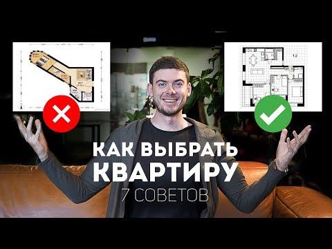 Как грамотно выбрать квартиру