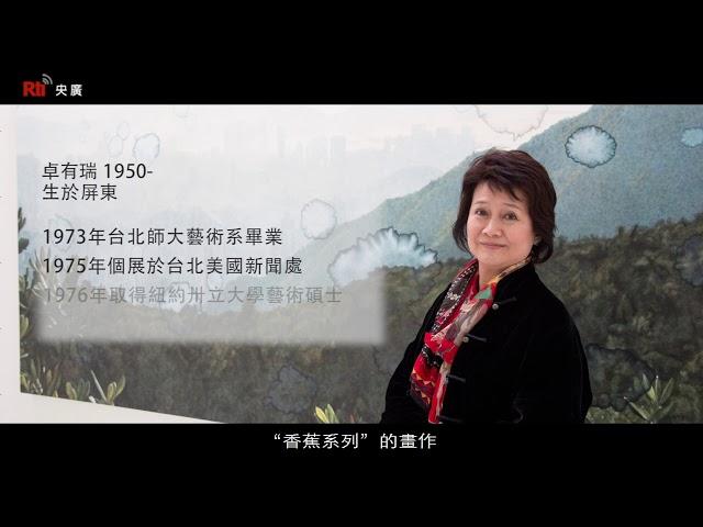 【RTI】Bảo tàng Mỹ thuật (29) Họa sĩ Trác Hữu Thụy, Họa sĩ Trần Chiêu Hoằng