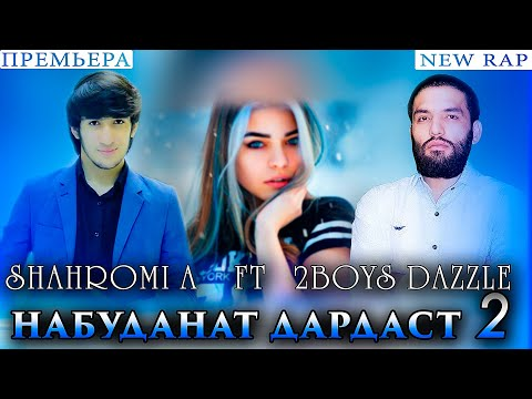 ♡ Шахроми А ♡ ft 2Boys ( Dazzle ) - Набуданат дардаст 2