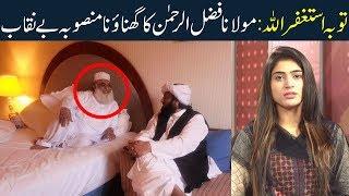 Maulana Fazl Ur Rehman ka khatarnaak mansooba be naqab - Khabar Gaam