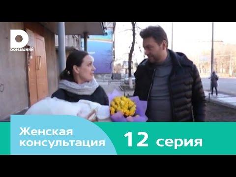Женская консультация 12