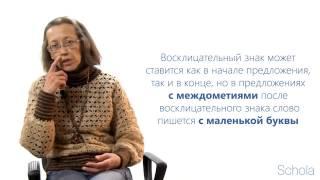 Русский язык. Междометия. Утвердительные и отрицательные слова