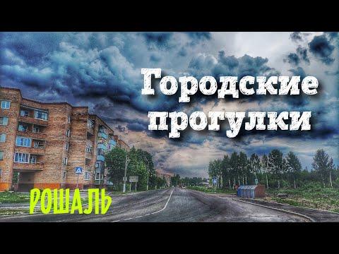ГОРОДСКИЕ ПРОГУЛКИ #10 (г.о. Рошаль) / City Walks #10 (Roshal)