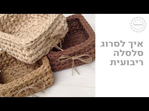 איך לסרוג סלסלה ריבועית How to crochet a square basket