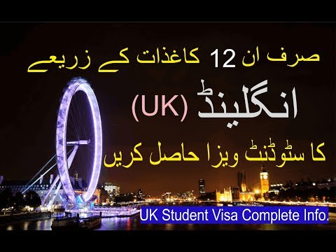 How to Get UK Visa | UK Visa Application | UK Student Visa
