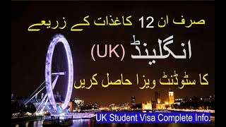 How to Get UK Visa | UK Visa Application | UK Student Visa
