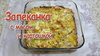 Запеканка с мясом и картошкой в духовке. Вкусный и простой рецепт