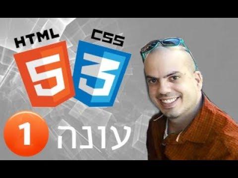 כיצד להתקין ולעבוד עם NOTEPAD++ חדש ב HTML, CSS ו JAVASCRIPT