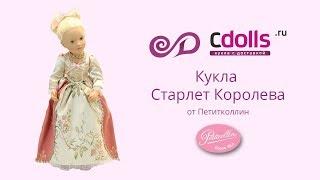 Кукла Старлет Королева от Сильвии Наттерер