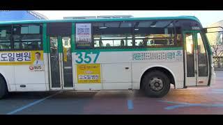 성남시내버스 358번 에어로스페이스