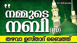 നമ്മുടെ നബി(സ) │ Thazhava Usthad Baith │ Al mavahibul Jaliyya │ Islamic Songs in Malayalam