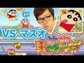 ヒカキン VS マスオ!クレヨンしんちゃん 嵐を呼ぶ 炎のカスカベランナー!!【ヒカキンゲームズ with Google Play】