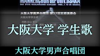 hd27 01 大阪大学学生歌