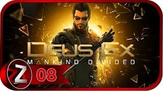 Deus Ex Mankind Divided Прохождение на русском 8  Самиздат  PC FullHD 1080p Deus Ex Mankind Divided  На дворе 2029 год Общество отвергл